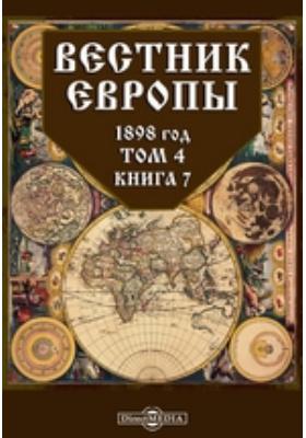 Вестник Европы: журнал. 1898. Т. 4, Книга 7, Июль