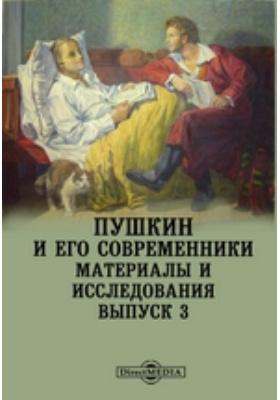 Пушкин и его современники. Материалы и исследования: монография. Вып. 3