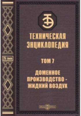 Техническая энциклопедия. Т. 7. Доменное производство - Жидкий воздух