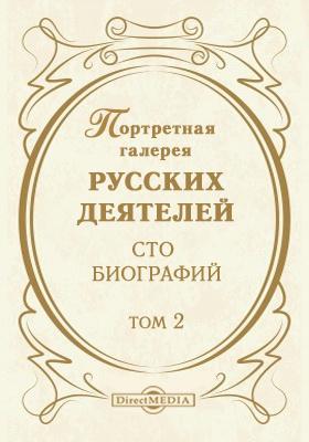 Портретная галерея русских деятелей: документально-художественная литература. Т. 2. Сто биографий