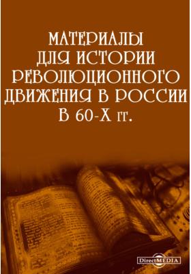 Материалы для истории революционного движения в России в 60-х гг