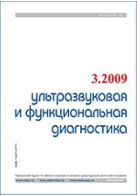 Ультразвуковая и функциональная диагностика: журнал. 2009. № 3