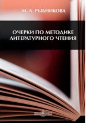 Очерки по методике литературного чтения
