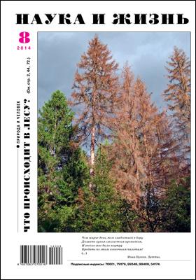 Наука и жизнь: ежемесячный научно-популярный журнал. 2014. № 8