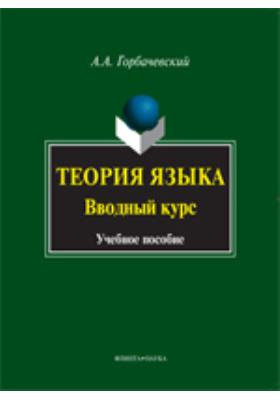 Теория языка. Вводный курс: учебное пособие