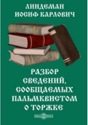 Разбор сведений, сообщаемых Пальмквистом о Торжке