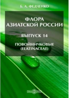 Флора Азиатской России(Elatinaceae). Вып. 14. Повойничковые