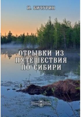 Отрывки из путешествия по Сибири