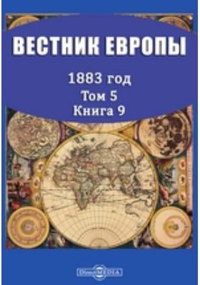 Вестник Европы. 1883. Т. 5, Книга 9, Сентябрь