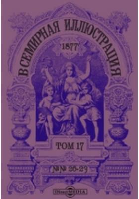 Всемирная иллюстрация: журнал. 1877. Т. 17, №№ 20-23