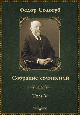 Собрание сочинений: художественная литература. Т. V