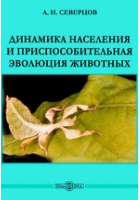 Динамика населения и приспособительная эволюция животных: монография