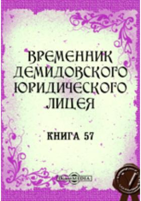 Временник Демидовского юридического лицея: журнал. 1892. Книга 57