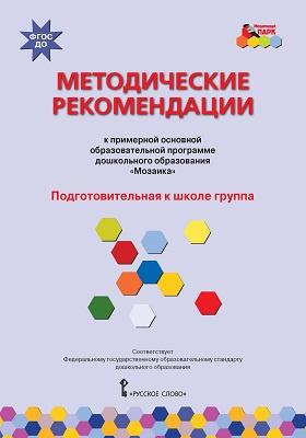 Методические рекомендации к образовательной программе дошкольного образования «Мозаика» : подготовительная к школе группа: методическое пособие