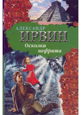 Осколки нефрита = A Scattering of Jades : Роман