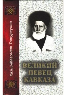 Великий певец Кавказа