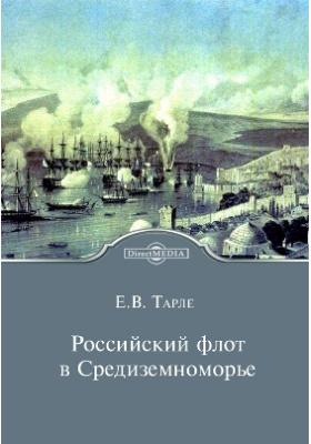 Российский флот в Средиземноморье: монография