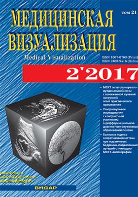 Медицинская визуализация. 2017. № 2