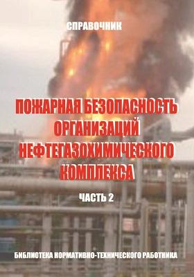 Пожарная безопасность организаций нефтегазохимического комплекса: справочник, Ч. 2