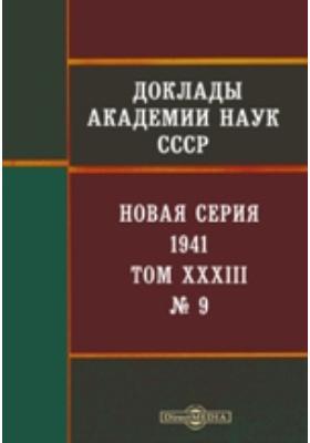Доклады Академии наук СССР : Новая серия. Т. XXXIII, № 9. 1941 г