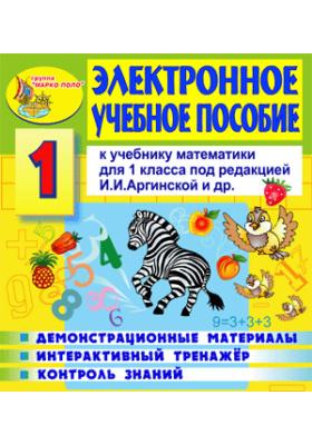 Электронное учебное пособие к учебнику математики И.И.Аргинской и др. для 1 класса
