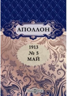 Аполлон: журнал. 1913. № 5, Май