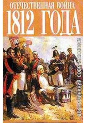 Воспоминания. 1812 год