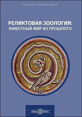 Реликтовая зоология: животный мир из прошлого: научно-популярное издание