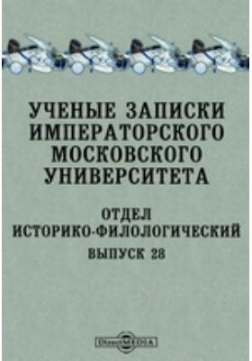 Ученые записки Императорского Московского университета. Отдел историко-филологический. Вып. 28