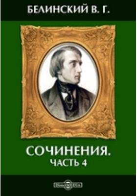 Сочинения, Ч. 4. 1840. Отечественные записки