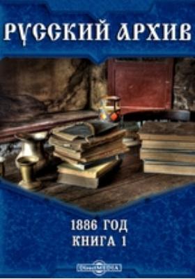 Русский архив: журнал. 1886. Книга 1