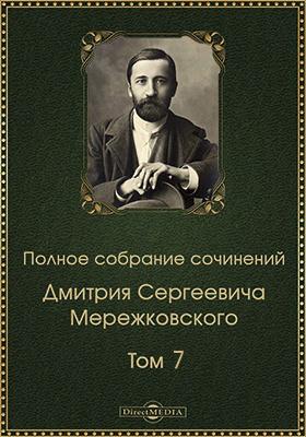 Полное собрание сочинений: художественная литература. Т. 7