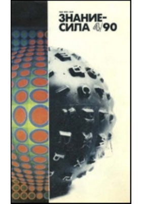 Знание-сила: журнал. 1990. № 4