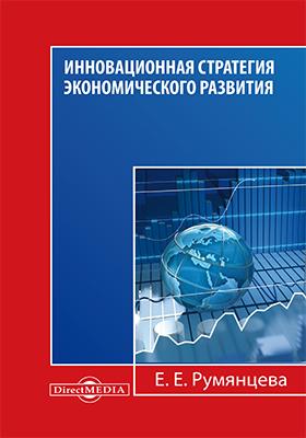 Инновационная стратегия экономического развития