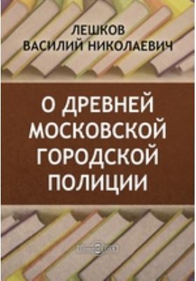 О древней московской городской полиции