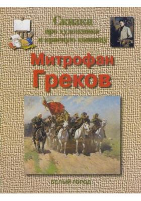 Митрофан Греков. Сказка про художника и красную конницу