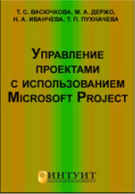 Управление проектами с использованием Microsoft Project: курс