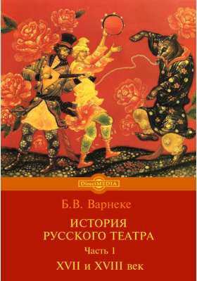 История русского театра, Ч. 1. XVII и XVIII век