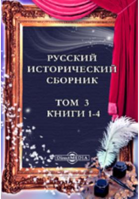 Русский исторический сборник, издаваемый Обществом истории и древностей российских. 1838. Т. 3, Книга 1-4