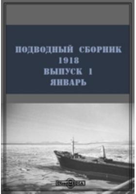 Подводный сборник. 1918. Вып. 1. Январь
