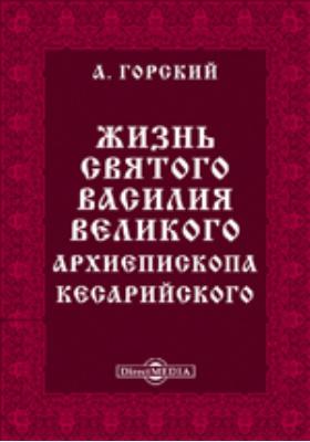 Жизнь святого Василия Великого, архиепископа Кесарийского