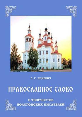 Православное слово в творчестве вологодских писателей: монография