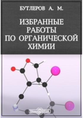 Избранные работы по органической химии