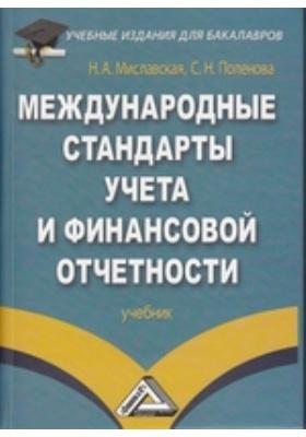 Международные стандарты учета и финансовой отчетности: учебник