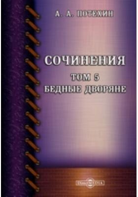 Сочинения: художественная литература. Т. 5. Бедные дворяне