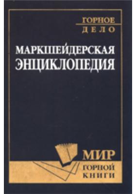 Маркшейдерская энциклопедия: справочник