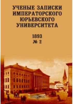 Ученые записки Императорского Юрьевского Университета. 1893. № 2