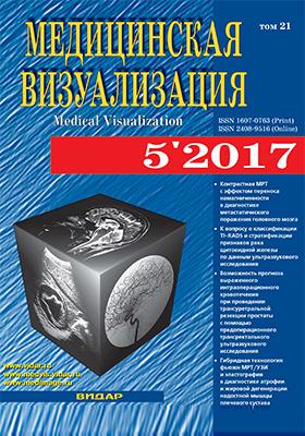 Медицинская визуализация: журнал. 2017. № 5