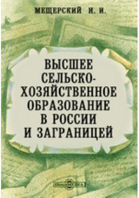 Высшее сельскохозяйственное образование в России и заграницей