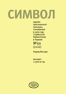 Символ: журнал. 2006. № 50